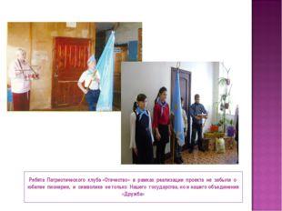 Ребята Патриотического клуба «Отечество» в рамках реализации проекта не забыл