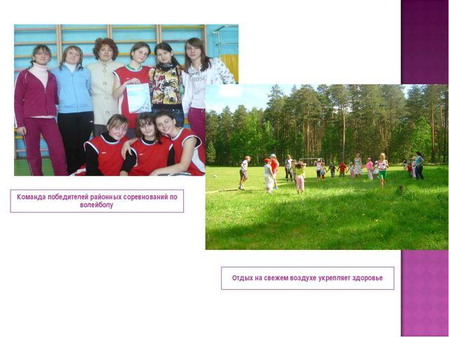 Команда победителей районных соревнований по волейболу Отдых на свежем воздух...