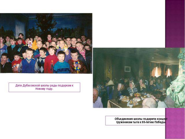 Дети Дубасовской школы рады подаркам к Новому году. Объединения школы подарил...