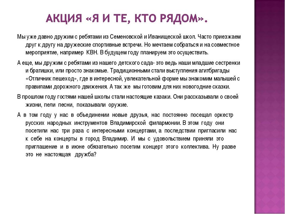 Мы уже давно дружим с ребятами из Семеновской и Иванищеской школ. Часто приез...