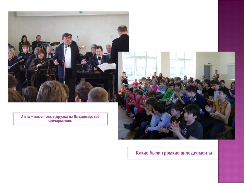 А это – наши новые друзья из Владимирской филармонии. Какие были громкие апло...