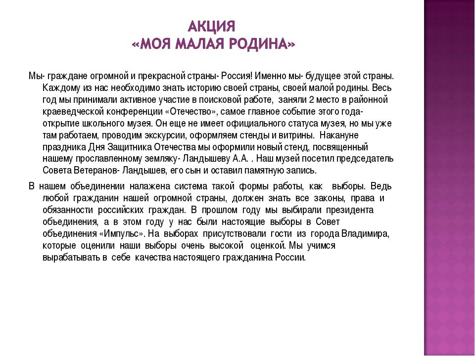 Мы- граждане огромной и прекрасной страны- Россия! Именно мы- будущее этой ст...