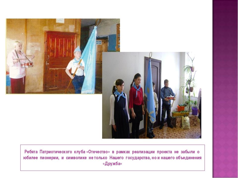 Ребята Патриотического клуба «Отечество» в рамках реализации проекта не забыл...