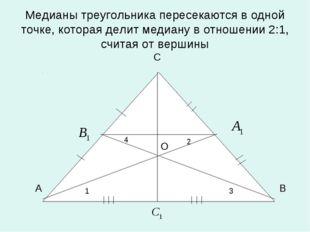 Медианы треугольника пересекаются в одной точке, которая делит медиану в отно