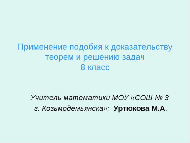 Применение подобия к доказательству теорем и решению задач 8 класс Учитель ма...