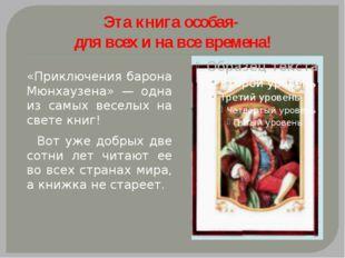 Эта книга особая- для всех и на все времена! «Приключения барона Мюнхаузена»