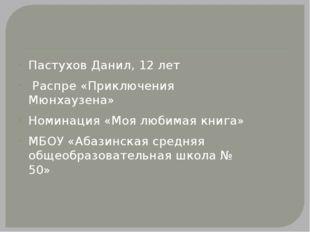 Пастухов Данил, 12 лет Распре «Приключения Мюнхаузена» Номинация «Моя любима