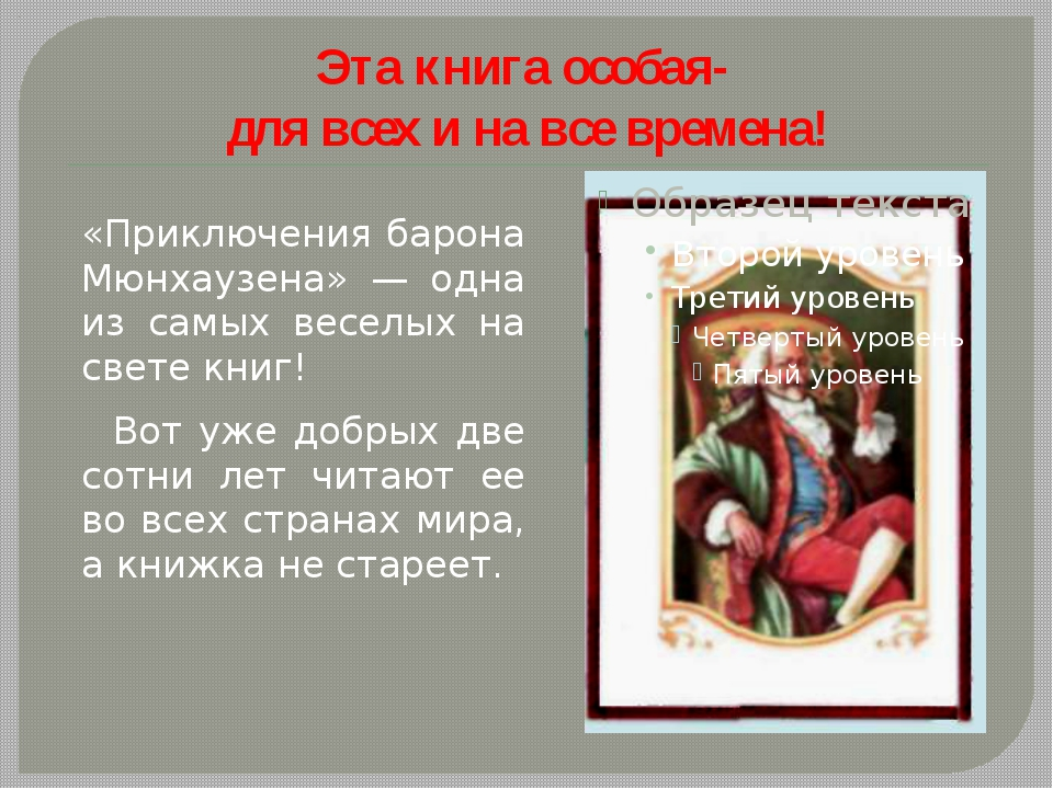Эта книга особая- для всех и на все времена! «Приключения барона Мюнхаузена»...