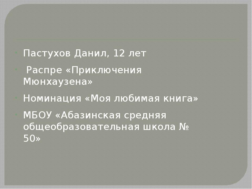 Пастухов Данил, 12 лет Распре «Приключения Мюнхаузена» Номинация «Моя любима...
