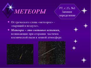 МЕТЕОРЫ От греческого слова «метеорос» - «парящий в воздухе». Метеоры – это с