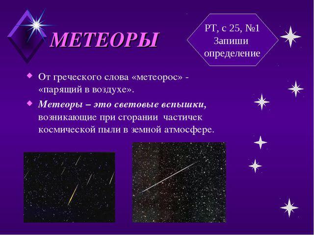 МЕТЕОРЫ От греческого слова «метеорос» - «парящий в воздухе». Метеоры – это с...