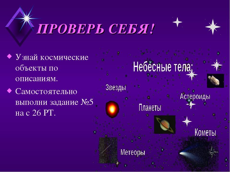 ПРОВЕРЬ СЕБЯ! Узнай космические объекты по описаниям. Самостоятельно выполни...