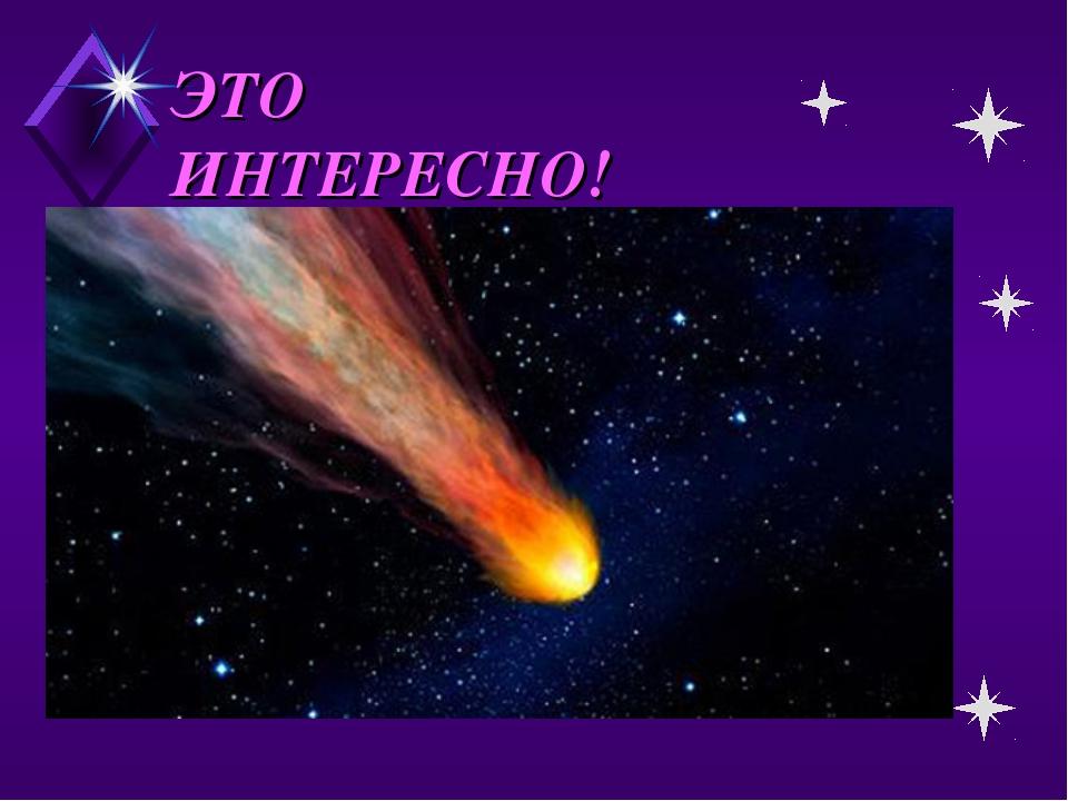 ЭТО ИНТЕРЕСНО! Иногда в небе появляется большой и исключительно яркий огненны...