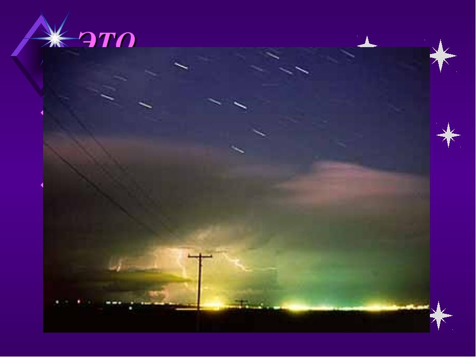 ЭТО ИНТЕРЕСНО! В небе фиксируются как единичные метеоры, беспорядочно появляю...