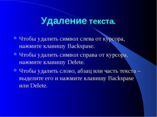 Удаление текста. Чтобы удалить символ слева от курсора, нажмите клавишу Back