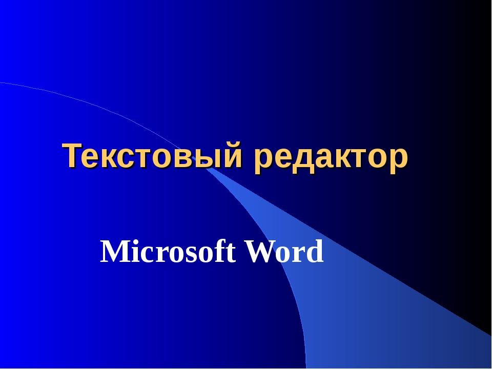 Текстовый редактор Microsoft Word