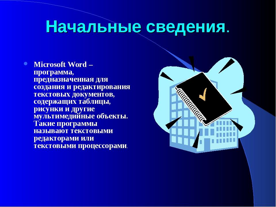 Начальные сведения. Microsoft Word – программа, предназначенная для создания...