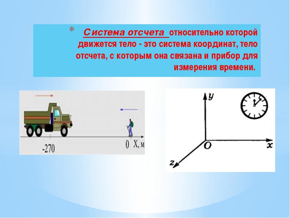 Система отсчета относительно которой движется тело - это система координат, т...