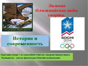 Зимние Олимпийские виды спорта. Подготовил ученик 7 «А» класса МАОУ СОШ №2 г.