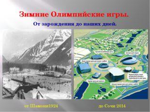 Зимние Олимпийские игры. От зарождения до наших дней. от Шамони1924 до Сочи 2