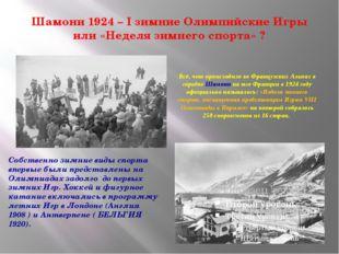 Шамони 1924 – I зимние Олимпийские Игры или «Неделя зимнего спорта» ? Всё, чт