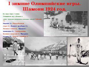I зимние Олимпийские игры. Шамони 1924 год. Все виды спорта I зимних Олимпийс