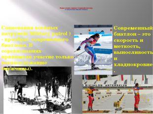 Виды спорта зимних Олимпийских игр. От гонки военных патрулей к биатлону Сов