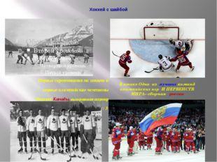 Хоккей с шайбой  В атаке Одна из лучших команд олимпийских игр И ПЕРВЕНСТВ