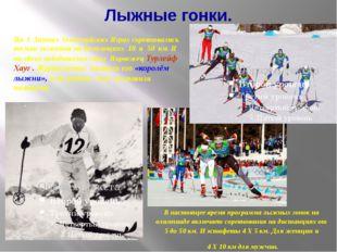 Лыжные гонки. На I Зимних Олимпийских Играх соревновались только лыжники на д