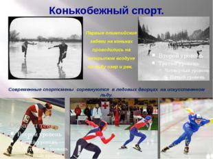 Конькобежный спорт. Первые Первые олимпийские забеги на коньках проводились н