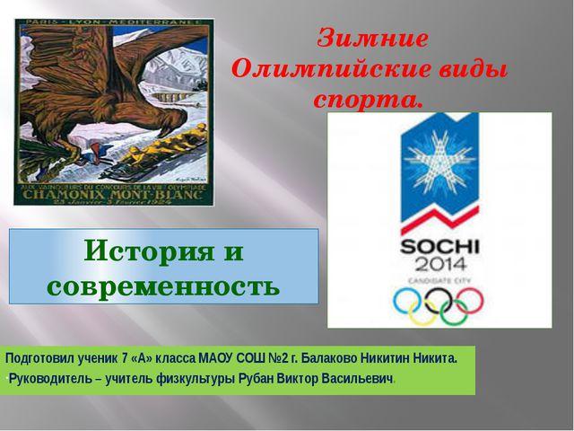Зимние Олимпийские виды спорта. Подготовил ученик 7 «А» класса МАОУ СОШ №2 г....