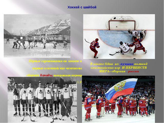 Хоккей с шайбой  В атаке Одна из лучших команд олимпийских игр И ПЕРВЕНСТВ...