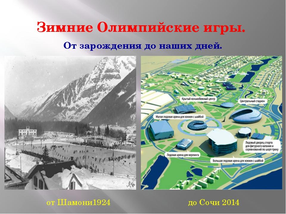 Зимние Олимпийские игры. От зарождения до наших дней. от Шамони1924 до Сочи 2...