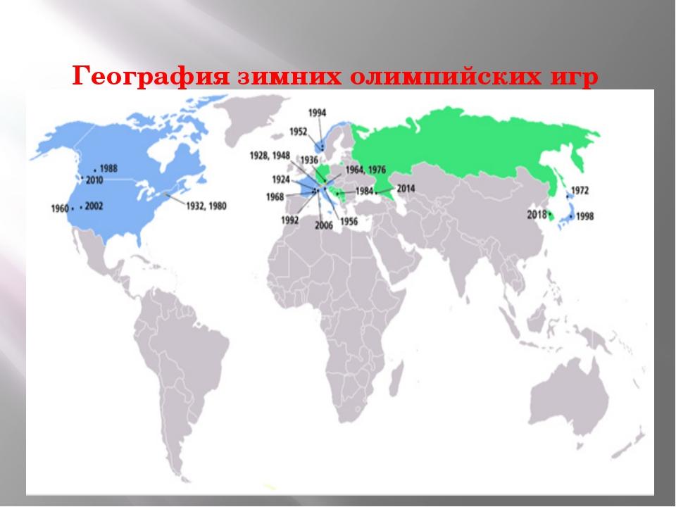 География зимних олимпийских игр