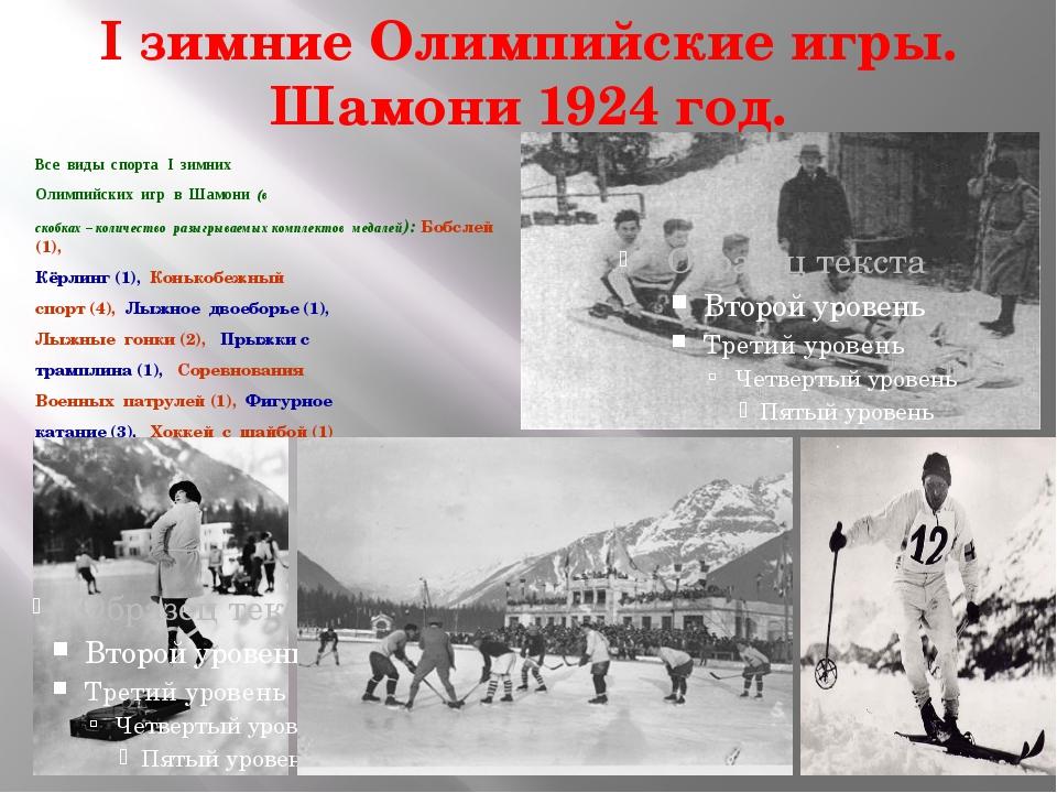 I зимние Олимпийские игры. Шамони 1924 год. Все виды спорта I зимних Олимпийс...