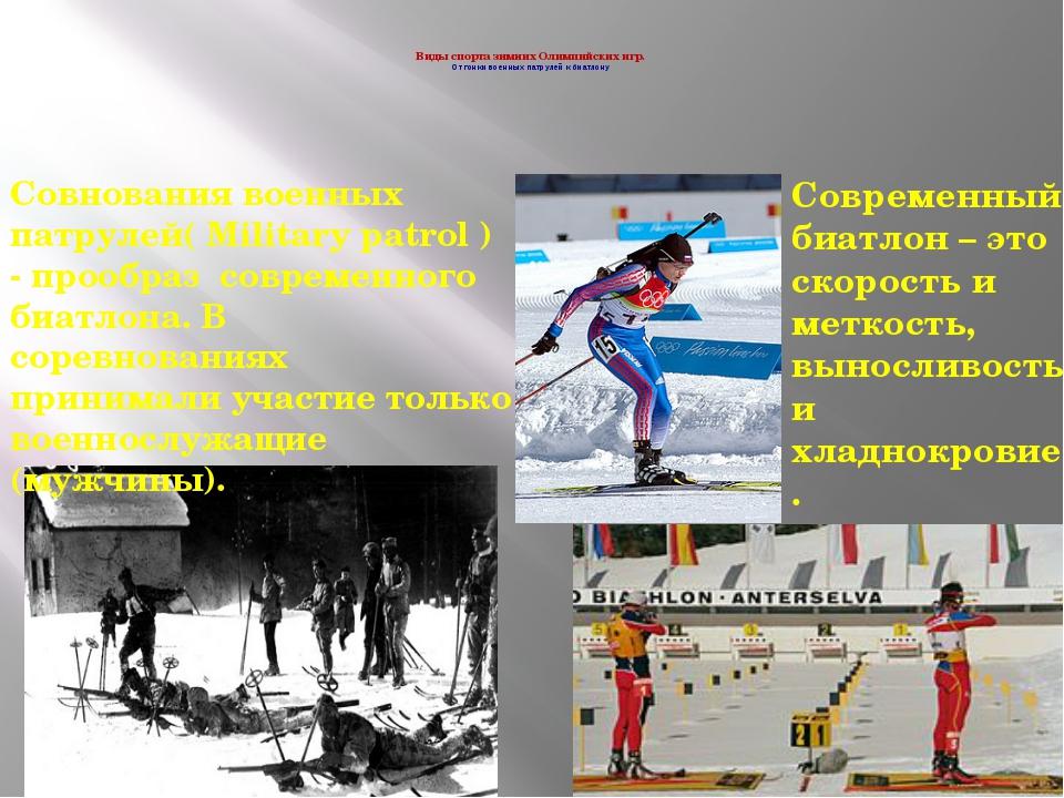 Виды спорта зимних Олимпийских игр. От гонки военных патрулей к биатлону Сов...