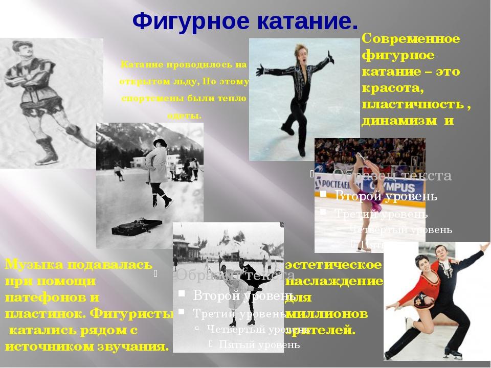 Фигурное катание. Катание проводилось на открытом льду, По этому спортсмены б...