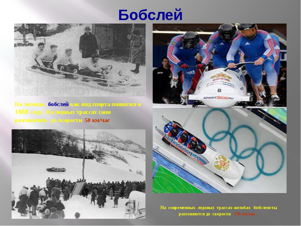 Бобслей По легенде, бобслей как вид спорта появился в 1888 году. На первых т...