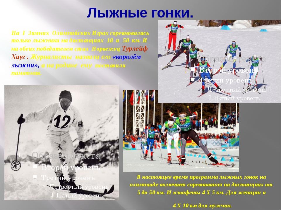 Лыжные гонки. На I Зимних Олимпийских Играх соревновались только лыжники на д...