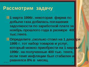 * * Рассмотрим задачу 1 марта 1996г. некоторая фирма по добыче газа добилась