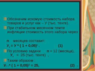 * * Обозначим искомую стоимость набора товаров и услуг как – У (тыс. тенге).