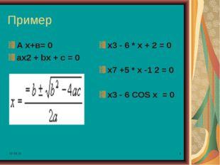* * Пример А х+в= 0 ax2 + bx + c = 0 х3 - 6 * х + 2 = 0 х7 +5 * х -1 2 = 0 х3