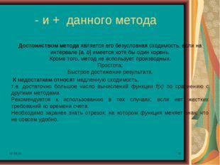 * * - и + данного метода Достоинством метода является его безусловная сходимо