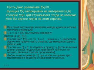 * * Пусть дано уравнение f(x)=0, функция f(x) непрерывна на интервале [a,b].