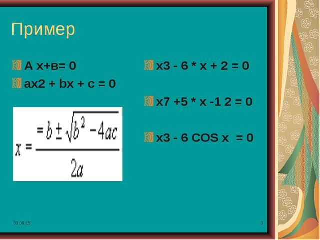 * * Пример А х+в= 0 ax2 + bx + c = 0 х3 - 6 * х + 2 = 0 х7 +5 * х -1 2 = 0 х3...