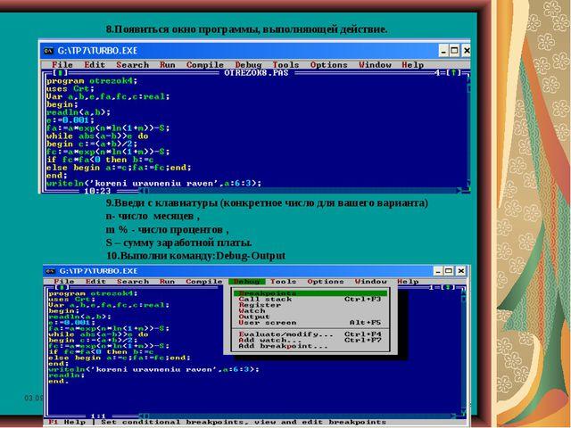 * * 8.Появиться окно программы, выполняющей действие. 9.Введи с клавиатуры (к...