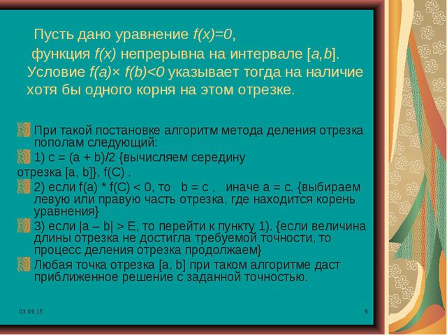 * * Пусть дано уравнение f(x)=0, функция f(x) непрерывна на интервале [a,b]....