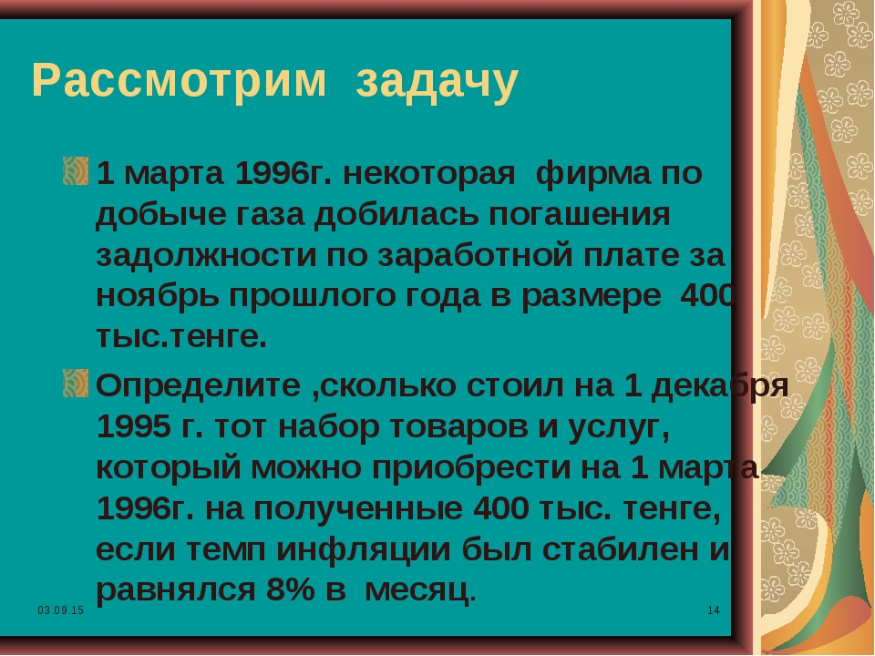 * * Рассмотрим задачу 1 марта 1996г. некоторая фирма по добыче газа добилась...