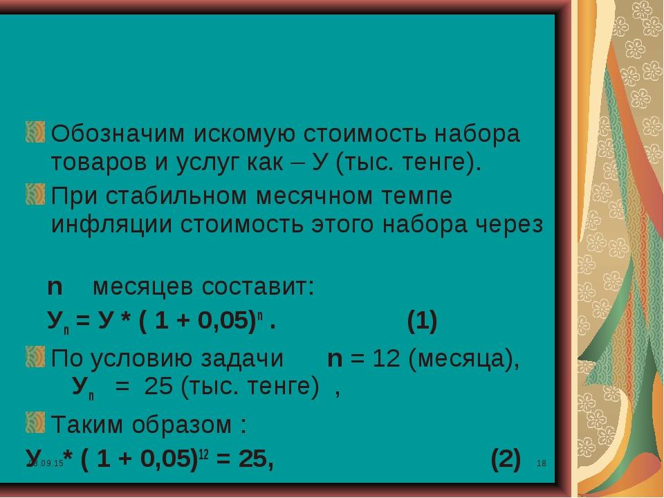 * * Обозначим искомую стоимость набора товаров и услуг как – У (тыс. тенге)....