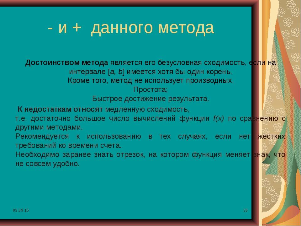 * * - и + данного метода Достоинством метода является его безусловная сходимо...